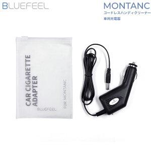 [ネコポス発送] BLUEFEEL コードレスハンディクリーナー MONTANC専用 車用充電器 # BLF20461 ブルーフィール (クリーニング) [PSR]