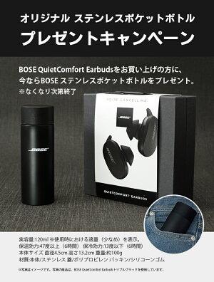 【クーポン有】 [あす楽対応]  [10万ポイント山分けキャンペーン] BOSE QuietComfort Earbuds Bluetooth 5.1 IPX4 防滴 アクティブノイズキャンセリング 完全ワイヤレス イヤホン ボーズ (左右分離型ワイヤレスイヤホン) [PSR]