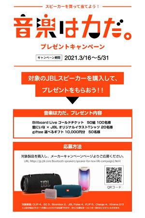 [あす楽対応]  音楽は力だキャンペーン対象 JBL FLIP 5 Bluetooth ワイヤレス IPX7 防水 スピーカー ジェービーエル (Bluetooth無線スピーカー) アウトドア キャンプ ポータブル ウォータープルーフ [PSR]