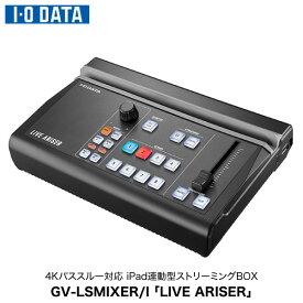 IO Data 4Kパススルー対応 iPad連動型 ストリーミングBOX LIVE ARISER # GV-LSMIXER/I アイオデータ (ビデオ入出力・コンバータ) [PSR]