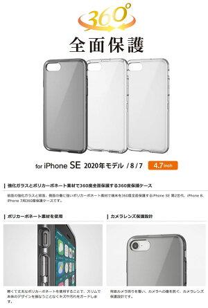 エレコムiPhoneSE第2世代/8/7ハイブリッドケース360度保護ガラスフィルム付(iPhoneSE第2世代/8/7スマホケース)[PSR]