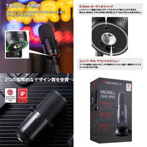 ThronmaxMDrillOnePro96kHz/24bitマルチ指向性USBマイクロフォン#MG-M2PBスロンマックス(マイクロホンUSB)[PSR]