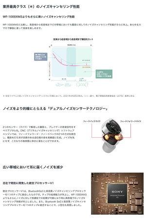 【マラソンクーポン有】SONYWF-1000XM4完全ワイヤレスノイズキャンセリングステレオヘッドセットBluetooth5.2ソニー(左右分離型ワイヤレスイヤホン)[PSR]