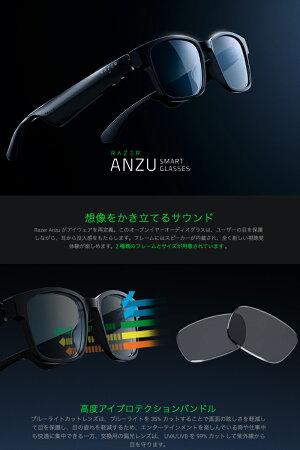 【マラソンクーポン有】[あす楽対応]RazerAnzuSmartGlassesBluetooth5.2ワイヤレスウェアラブルオーディオIPX4防滴スマートグラスRectangle(Small-Medium)#RZ82-03630600-R3M1レーザー(ウェアラブルスピーカー)[PSR]