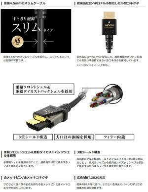 【マラソンクーポン有】エレコム8K/4KHDMIスリムケーブルイーサネット対応HDMI2.1ウルトラハイスピード1.0mブラック#CAC-HD21ES10BK(HDMIケーブル)[PSR]