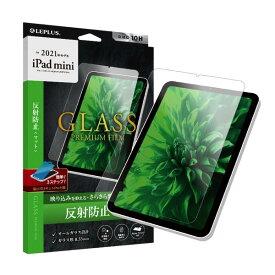 [ネコポス送料無料] LEPLUS iPad mini 第6世代 ガラスフィルム GLASS PREMIUM FILM スタンダードサイズ マット・反射防止 0.33mm # LP-ITMM21FGM ルプラス (iPad用液晶保護ガラスフィルム) [PSR]