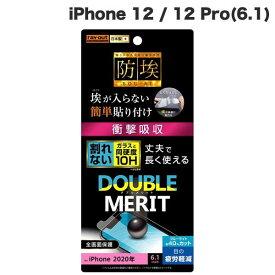 [ネコポス発送] Ray Out iPhone 12 / 12 Pro フィルム 10H ガラスコート 衝撃吸収 ブルーライトカット # RT-P27FT/V1 レイアウト (iPhone12 / 12Pro 保護フィルム) [PSR]