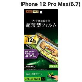 [ネコポス発送] Ray Out iPhone 12 Pro Max フィルム さらさらタッチ 薄型 指紋 反射防止 # RT-P28FT/UH レイアウト (iPhone12ProMax 保護フィルム) [PSR]
