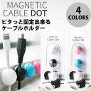 [ネコポス可] Lead Trend Magnetic Cable Dot リードトレンド (コードマネージャー) [PSR]