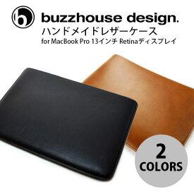 buzzhouse design MacBook Pro 13 Retina ハンドメイドレザーケース バズハウスデザイン (Macノート用 スリーブケース) [PSR]