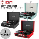 【クーポン有】 ION Audio Vinyl Transport トランク型レコードプレーヤー アイオンオーディオ (ミュージックプレイヤ…