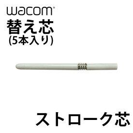 [ネコポス発送] WACOM 替え芯 ストローク芯 5本入り # ACK-20002 ワコム (パソコン周辺機器) [PSR]