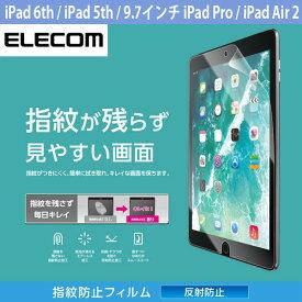 【キャッシュレス5%還元】 [ネコポス可] エレコム 指紋防止エアーレスフィルム (反射防止) for iPad 5th / 9.7インチ iPad Pro / iPad Air 2 / Air エレコム (タブレット用液晶保護フィルム) [PSR]