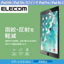 【マラソンクーポン有】 エレコム iPad 6th / 5th / 9.7インチ iPad Pro / iPad Air 2 / Air エアーレスフィルム (反…