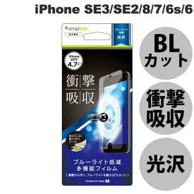 Simplism iPhone 8 / 7 / 6s / 6 衝撃吸収&ブルーライト低減 液晶保護フィルム 光沢 # TR-IP174-PF-SKBCCC シンプリズム (iPhone8 / iPhone7 / iPhone6s / iPhone6 保護フィルム) [PSR]