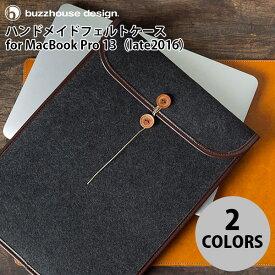 buzzhouse design MacBook Pro 13 (Late 2016 / 2017 / 2018 / 2019) ハンドメイドフェルトケース バズハウスデザイン (Macノート用 スリーブケース) [PSR]
