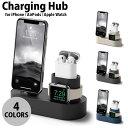 【マラソンクーポン有】 elago iPhone / AirPods / Apple Watch Charging Hub 3in1 充電スタンド エラゴ (スマホスタ…