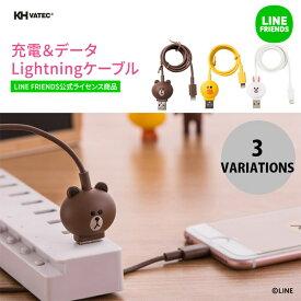LINE FRIENDS MFi認証 Lightningケーブル 1.0m ラインフレンズ (Lightning USBケーブル) [PSR]