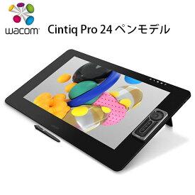 【マラソンクーポン有】 WACOM Cintiq Pro 24 液晶ペンタブレット ペンモデル # DTK-2420/K0 ワコム (ペンタブレット) [PSR]