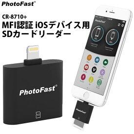 PhotoFast CR-8710+ MFI認証 iOSデバイス用 SD カードリーダー # CR-8710+ フォトファースト (カードリーダー) [PSR]