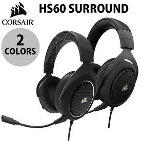 【クーポン有】 Corsair HS60 SURROUND 7.1ch ゲーミングヘッドセット コルセア (ヘッドセット) [PSR]