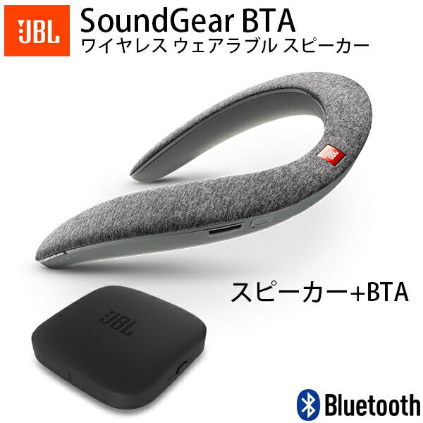 [あす楽対応] JBL SoundGear BTA Bluetooth ワイヤレス ウェアラブル スピーカー グレー # JBLSOUNDGEARBAGRY ジェービーエル (Bluetooth無線スピーカー) [PSR]
