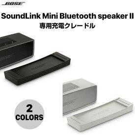 【マラソンクーポン有】 [ネコポス発送] BOSE SoundLink Mini Bluetooth speaker II 充電クレードル ボーズ (スピーカー関連商品) [PSR]