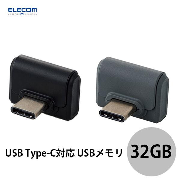 【超ポイントバックxクーポン】 エレコム USB3.1(Gen1) Type-C対応 コンパクト USBメモリ 32GB (フラッシュメモリー)