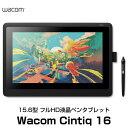 [マラソン先着クーポン有] WACOM Cintiq 16 フルHD 15.6型 液晶ペンタブレット # DTK1660K0D ワコム (ペンタブレット)