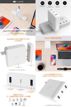HYPER++ HyperDrive Apple 87W USB Type-C 電源アダプタ用 USB-C Hub # HP16201  ハイパー  (パソコン周辺機器)