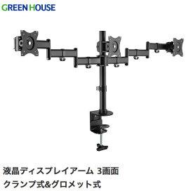 【マラソンクーポン有】 GreenHouse 液晶ディスプレイアーム 3画面タイプ # GH-AMCJ01 グリーンハウス (ディスプレイ・モニター)
