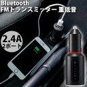 ELECOM エレコム Bluetooth FMトランスミッター 重低音 2.4A USB 2ポートブラック # LAT-FMBTB03BK エレコム (電源・…
