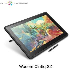 【マラソンクーポン有】 WACOM Cintiq 22 21.5型 フルHD 液晶ペンタブレット # DTK2260K0D ワコム (ペンタブレット)