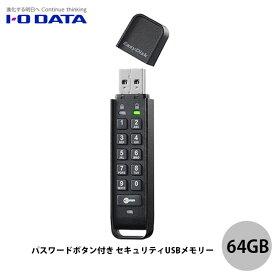 【フラッシュクーポン有】 IO Data USB3.1 Gen1 パスワードボタン付き セキュリティ フラッシュメモリ 64GB # ED-HB3/64G アイオデータ (USB3.0フラッシュメモリー)