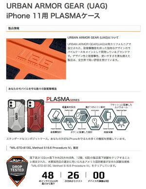 【マラソンクーポン有】 UAG iPhone 11 PLASMA コンポジットケース  ユーエージー (iPhone11 スマホケース)