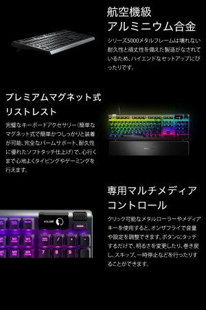 【マラソンクーポン有り】 SteelSeries Apex Pro JP 108キー APC機能 OmniPointスイッチ メカニカルゲーミングキーボード 日本語配列 # 64629  スティールシリーズ  (キーボード) JIS配列