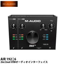 【マラソンクーポン有】 M-AUDIO AIR 192 | 6 2in/2out USBオーディオインターフェイス # MA-REC-015 エムオーディオ (オーディオインターフェイス)