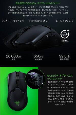 【マラソンクーポン有】[あす楽対応]  Razer Viper Ultimate 左右両対応 ワイヤレス ゲーミングマウス # RZ01-03050100-R3A1  レーザー  (マウス)