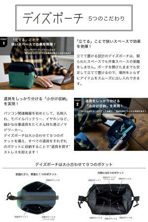 ユウボク東京 デイズポーチ ノマド向け ガジェットポーチ ユウボク東京 (バック)