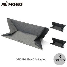 [ネコポス発送] MOBO ORIGAMI STAND for Laptop モボ (パソコンスタンド)