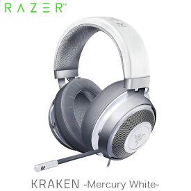 【クーポン有】[あす楽対応] Razer Kraken 有線 ゲーミングヘッドセット Mercury White # RZ04-02830400-R3M1 レーザー (ヘッドセット)