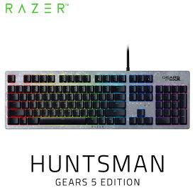 【クーポン配布4/7迄】[あす楽対応] Razer Huntsman 英語配列 オプトメカニカルスイッチ ゲーミングキーボード GEARS 5 Edition # RZ03-02522000-R3M1 レーザー (キーボード)