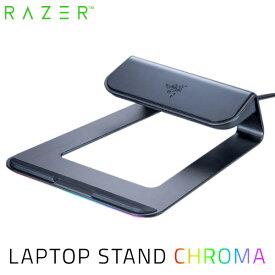 【クーポン有】 Razer Laptop Stand Chroma USB 3.0 ハブ搭載 エルゴノミック ノートパソコン スタンド # RC21-01110200-R3M1 レーザー (パソコンスタンド)