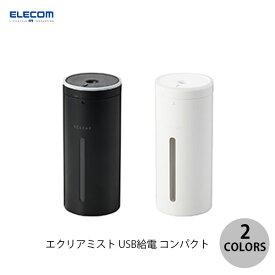 【クーポン配布4/7迄】 エレコム エクリアミスト USB給電 加湿器 円柱吸い上げ式 車載対応 コンパクトサイズ (USB接続雑貨)