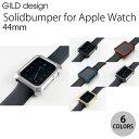 【クーポン有】[ネコポス送料無料] GILD design Apple Watch 44mm Series 4 / 5 ジュラルミン削り出し ソリッドバンパ…