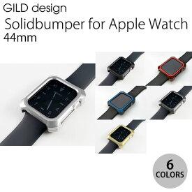 【マラソンクーポン有】[ネコポス送料無料] GILD design Apple Watch 44mm Series 4 / 5 ジュラルミン削り出し ソリッドバンパー ギルドデザイン (アップルウォッチケース)
