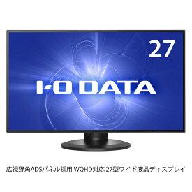 【フラッシュクーポン有】 IO Data 27インチ 広視野角ADSパネル WQHD対応 2560x1440 ノングレア ワイド 液晶ディスプレイ # LCD-MQ272EDB-F アイオデータ (ディスプレイ・モニター)
