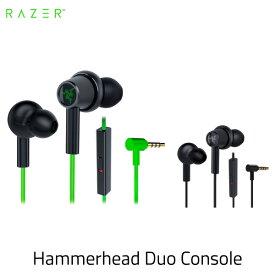 【マラソンクーポン有】[あす楽対応] Razer Hammerhead Duo Console カナル型 マイク付き デュアルドライバー ゲーミングイヤホン レーザー (カナル イヤホン)