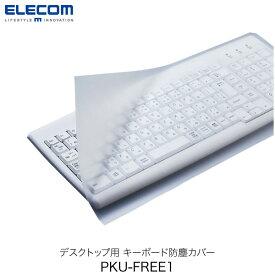 ELECOM エレコム デスクトップ用 キーボード防塵カバー ピタッとシートSUPER PKU-FREE1 # PKU-FREE1 エレコム (パソコン周辺機器)