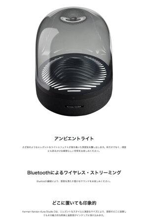 【クーポン有】[あす楽対応]  harman kardon AURA STUDIO 3 Bluetooth スピーカー # HKAURAS3BLKBSJN  ハーマンカードン  (Bluetooth無線スピーカー)